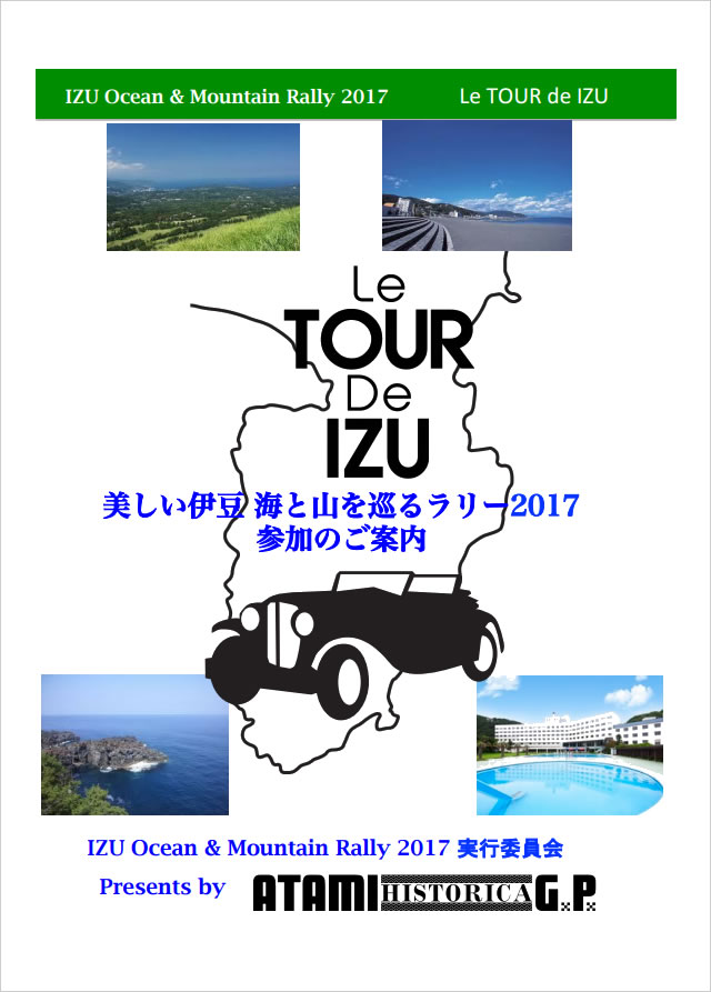 IZU OCEAN&MOUNTAIN RALLY2017