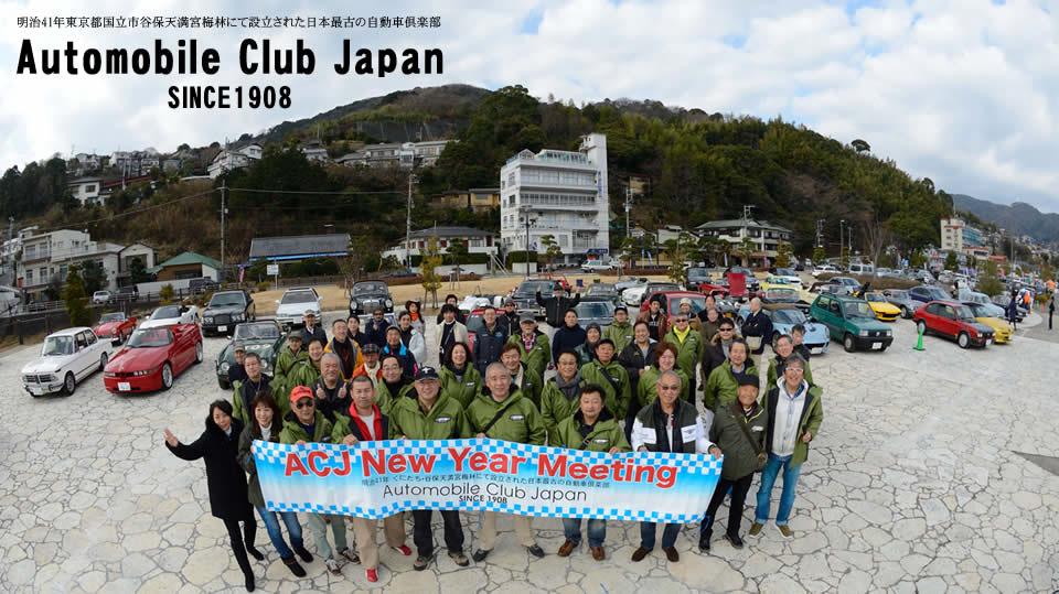 ACJ・Automobile Club Japan|国立市・谷保天満宮