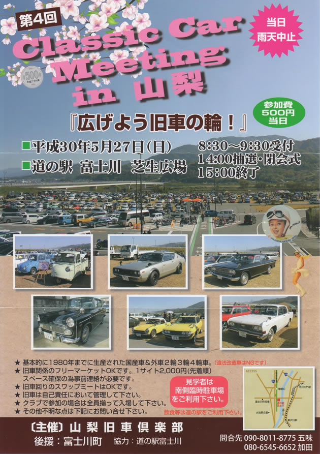 Classic Car Meeting in 山梨のチラシ