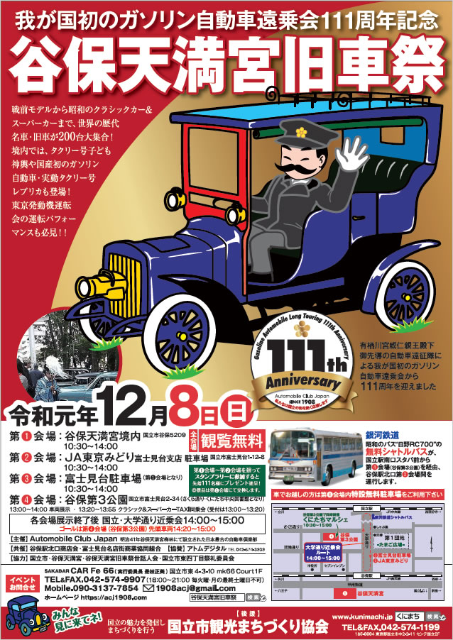 谷保天満宮旧車祭2019