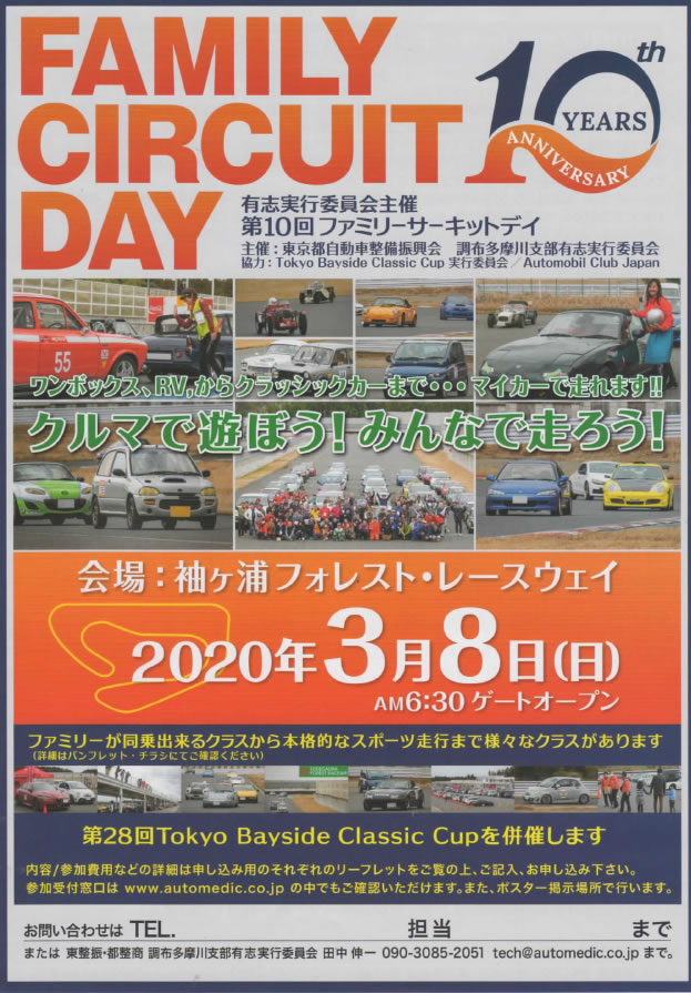 FAMILY CIRCUIT DAYの表面
