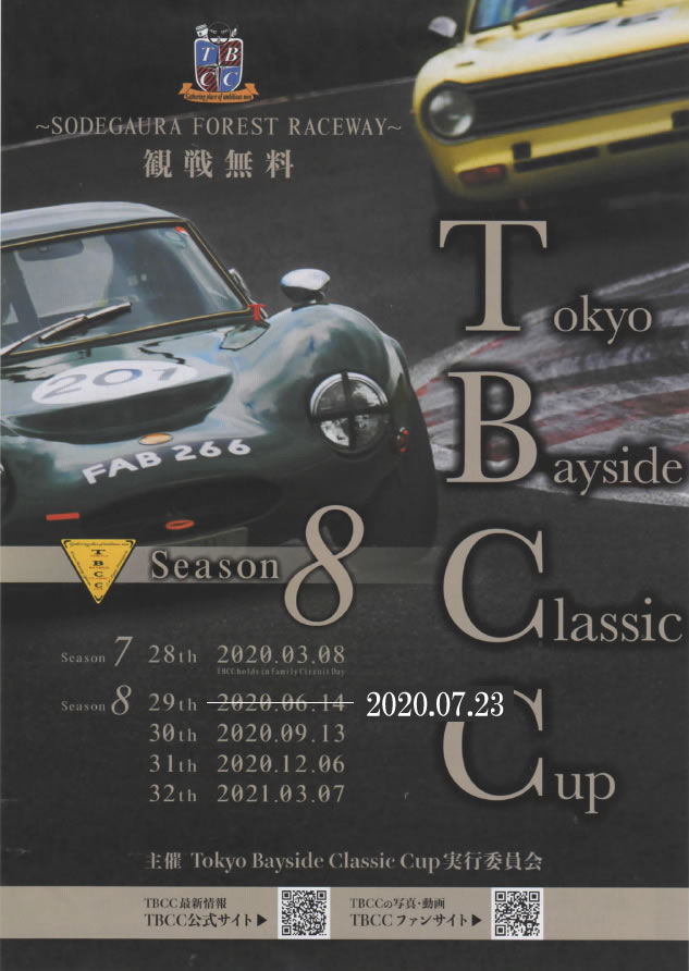 Tokyo Bayside Classic Cupの表面