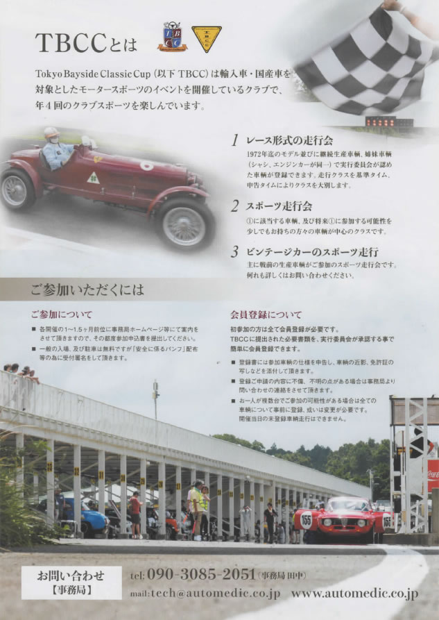 Tokyo Bayside Classic Cupの裏面