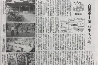 聞に、110年前の遠乗り会の様子と、11月11日の110周年イベント